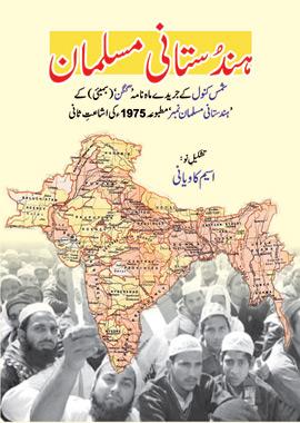 Hindustani Musalman – ہندستانی مسلمان