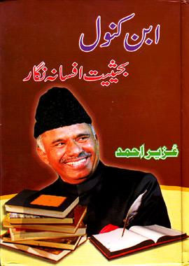 Ibne Kanwal