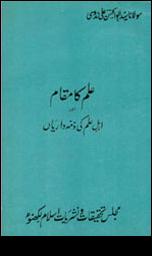 Ilm Ka Maqam Aur Ahle Ilm Ki Zimmedariya – علم کا مقام اور اہل علم کی ذمہ داریاں