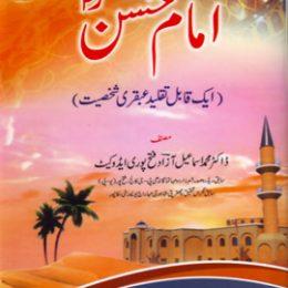 Imam Hasan Radi Allahu Anhu