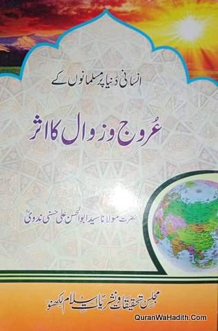 Insani Duniya Par Musalmano Ke Urooj o Zawal Ka Asar,انسانی دنیا پر مسلمانوں کے عروج و زوال کا اثر