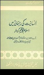 Insaniyat Ki Rehnumai Me Islam Ka Azeem Kirdar