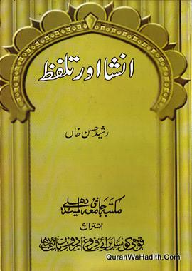 Insha Aur Talaffuz, انشا اور تلفظ