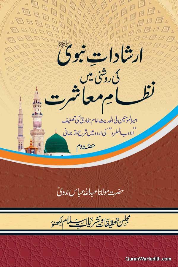 Irshadat e Nabvi Ki Roshni Me Nizam e Mashrat 2 Vols – ارشادات نبوی