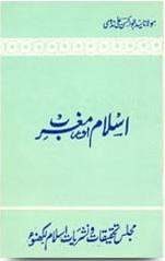 Islam Aur Maghrib – اسلام اور مغرب