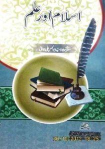 Islam Aur Ilm