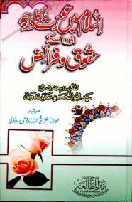 Islam Me Aurat Ka Darja,اسلام میں عورت کا درجہ اور اسکے حقوق وفرائض