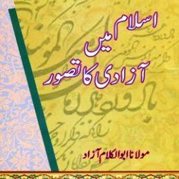 Islam Mein Azadi Ka Tasawwur