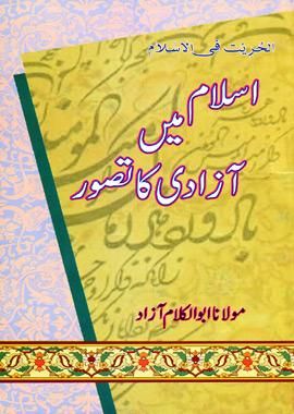Islam Mein Azadi Ka Tasawwur – اسلام میں آزادی کا تصور