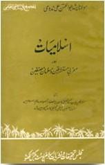 Islamiat Aur Maghribi Mustashrikeen Aur Muslaman Musannifeen,اسلامیات اور مغربی مستشرقین اور مسلمان مسنفین