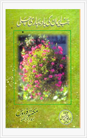 Jab Iman Ki Bade Bahari Chali,جب ایمان کی باد بہاری چلی