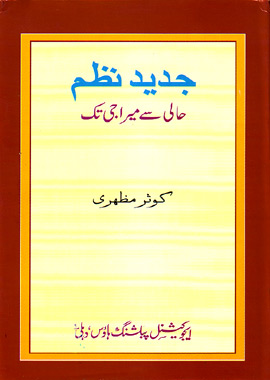 Jadeed Nazm Hali Se Meeraji Tak – جدید نظم حالی سے میراجی تک