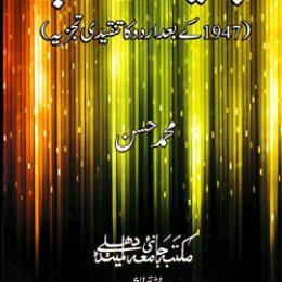 Jadeed Urdu Adab