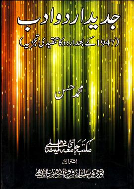 Jadeed Urdu Adab 1947 Ke Bad Urdu Ka Tanqeedi Tajzia – جدید اردو ادب
