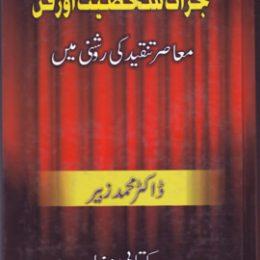 Jarat Shakhsiyat Aur Fun