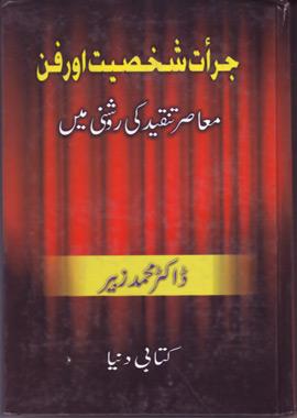 Jarat Shakhsiyat Aur Fun – جرأت شخصیت اور فن