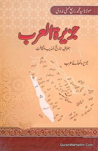 Jazirat ul Arab, جزیرۃ العرب
