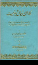 Karwan Iman Wa Azeemat