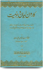Karwan Iman Wa Azeemat,کاروان ایمان و عزیمت