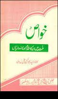 Khawas: Millat Me Unka Maqam Aur Unki Zimmedari, خواص ملت میں ان کا مقام اور ان کی ذمہ داری
