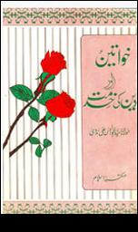 Khawateen Aur Deen Ki Khidmat,خواتین اور دین کی خدمت