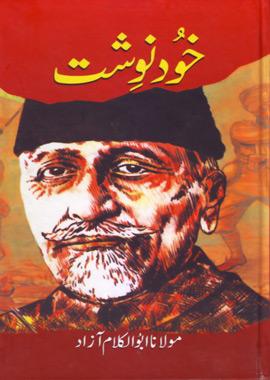 Khud Navisht, Maulana Abul Kalam Azad, خود نوشت مولانا ابو الکلام آزاد