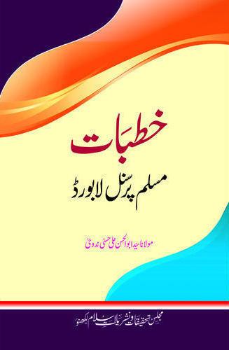 Khutbat Muslim Personal Law Board, خطبات مسلم پرسنل لا بورڈ
