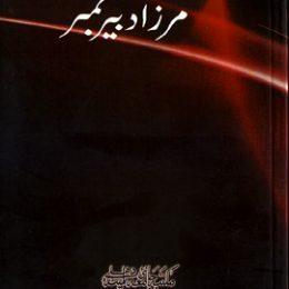 Kitab Numa Mirza Dabeer Number