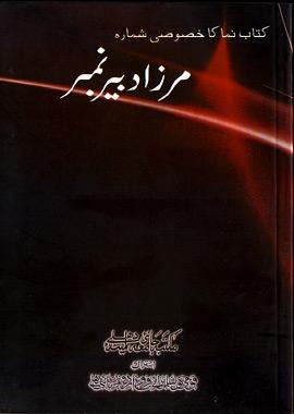 Kitab Numa Mirza Dabeer Number,کتاب نما مرزا دبیر نمبر
