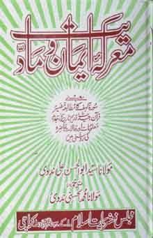 Maarka Imam Wa Maddiyat