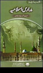Madaris e Islamia Ahmiyat Wa Zaroorat Aur Maqasid, مدارس اسلامیہ