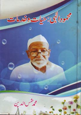 Mahmood Elahi Kahat Wa Khidmat – محمود الٰہی حیات و خدمات