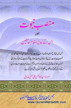 Mansab e Nubuwwat Aur Uske Aali Maqam Hamileen – منصب نبوت