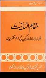 Maqam e Insaniyat – مقام انسانیت