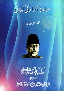 Maulana Azad Ki Kahani – مولانا آزاد کی کہانی