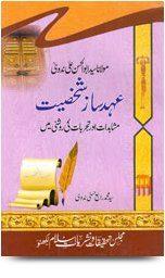 Maulana Syed Abul Hasan Ali Nadwi Ahad Saz Shakhsiyat