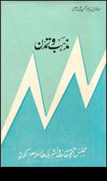 Mazhab Wa Tamaddun – مذہب و تمدن