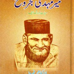 Meer Mehdi Majrooh Hayat Aur Tasaneef