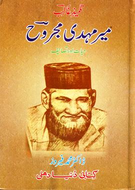 Meer Mehdi Majrooh Hayat Aur Tasaneef – تلمیذِ غالب میر مہدی مجروح حیات اور تصانیف
