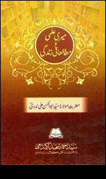 Meri ilmi Wa Mutalai Zindagi (Maulana Ali Miyan) – میری علمی و مطالعاتی زندگی