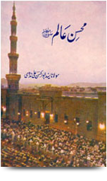 Mohsin e Alam SAS – محسن عالم ﷺ