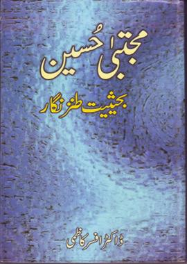 Mujtaba Hussain Ba Haisiyat Tanz Nigar