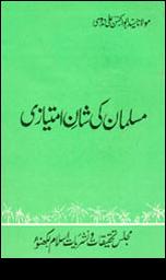 Musalman Ki Shan e Imtiyazi – مسلمان کی شان امتیازی