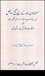 Musalman e Hind Ke Liye Sahih Rahe Amal – مسلمانان ہند کے لیے صحیح راہ عمل