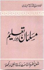 Musalman Aur Taleem, مسلمان اور تعلیم