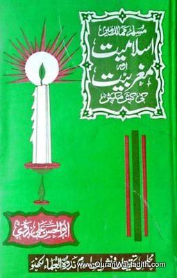 Muslim Mumalik Me Islamiat Aur Magribiyat Ki Kashmakash