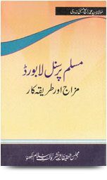 Muslim Personal Law Board Mizaj Aur Tariqa Kar