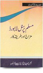 Muslim Personal Law Board Mizaj Aur Tariqa Kar – مسلم پرسنل لا بورڈ
