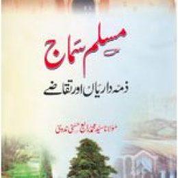Muslim Samaj Zimmedariya Aur Taqaze