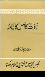 Nabi e Khatim Wa Deen e Kamil – نبی خاتم و دین کامل